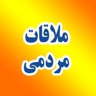 اطلاعیه ملاقات مردمی غیرحضوری فرماندار ترکمن