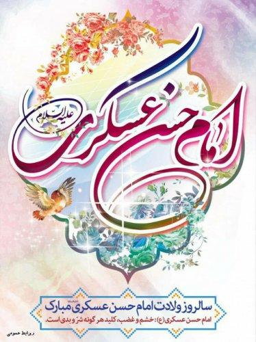 ولادت باسعادت امام حسن عسکری (ع) بر همه مسلمانان جهان مبارک باد