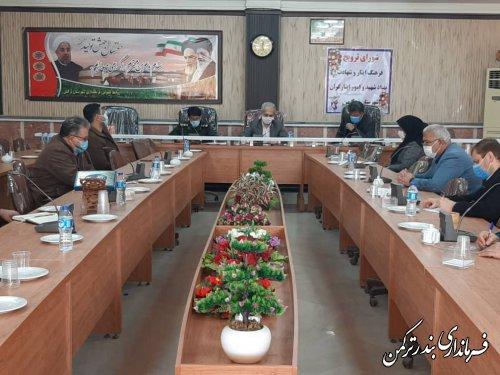 جلسه ترویج فرهنگ ایثار و شهادت شهرستان ترکمن