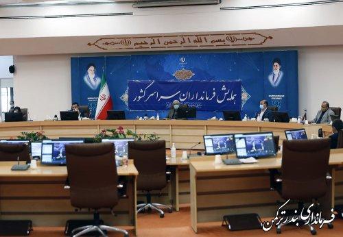 همایش غیرحضوری فرمانداران سراسر کشور برگزار شد