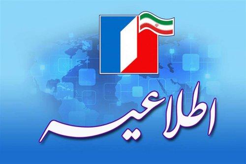 اطلاعیه دوره آموزشی مجازی داوطلبان عضویت در شوراهای اسلامی شهر