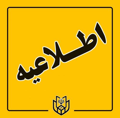 دستورالعمل تبلیغات انتخابات سیزدهیمن دوره ریاست جمهوری و ششمین دوره شورای اسلامی شهر و روستا