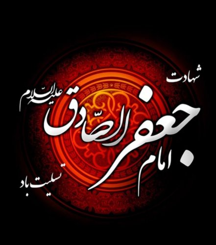شهادت امام جعفر صادق ( ع)  بر همه مسلمین جهان تسلیت باد