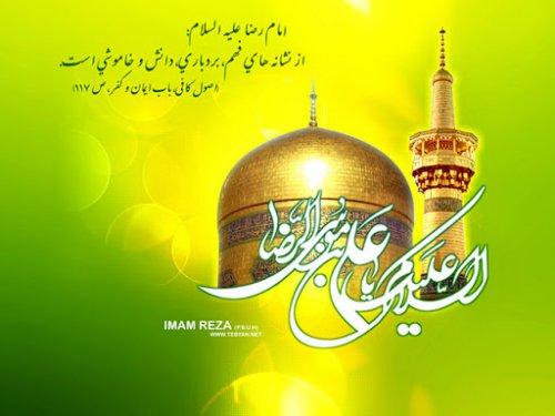 ولادت حضرت علی بن موسی الرضا (ع) بر همه مسلمین جهان گرامی باد