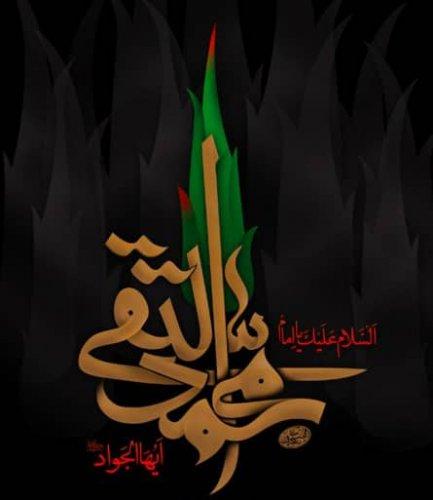 شهادت امام محمدتقی جواد(ع) بر همه مسلمانان جهان تسلیت باد