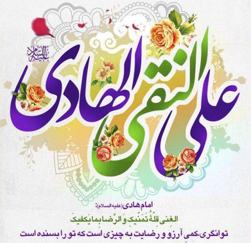 ولادت باسعادت حضرت امام علی النقی هادی (ع) بر همه مسلمانان جهان گرامی باد