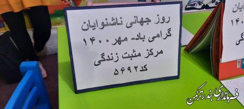 برگزاری برنامه قصه گویی و مسابقه نقاشی بین مددجویان بهزیستی شهرستان ترکمن